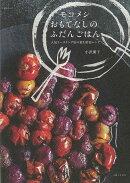 【バーゲン本】モコメシおもてなしのふだんごはん