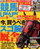 UMAJIN (ウマジン) 2015年 09月号 [雑誌]