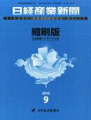 日経産業新聞縮刷版 2015年 09月号 [雑誌]