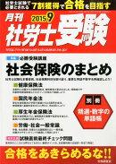 月刊 社労士受験 2015年 09月号 [雑誌]