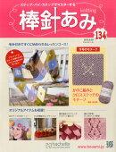 週刊 棒針あみ 2015年 9/30号 [雑誌]