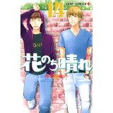 花のち晴れ~花男Next Season~(14) (ジャンプコミックス PLUS)