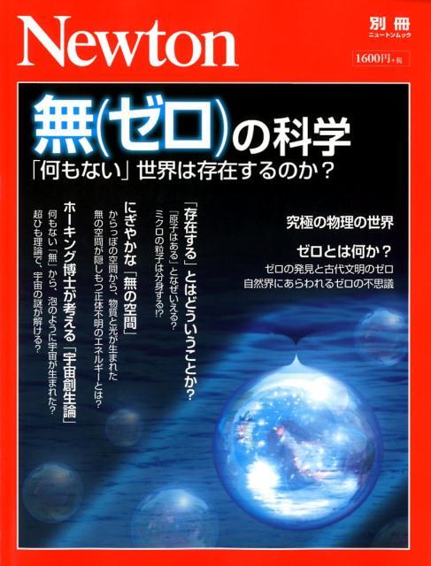 無(ゼロ)の科学 「何もない」世界は存在するのか? (ニュートンムック Newton別冊)