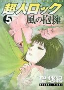 超人ロック風の抱擁(5)