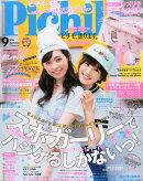 ピチレモン 2015年 09月号 [雑誌]