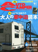 AUTO CAMPER (オートキャンパー) 2015年 09月号 [雑誌]