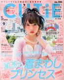 CUTiE (キューティ) 2015年 09月号 [雑誌]
