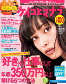 ケイコとマナブ関西版 2015年 09月号 [雑誌]