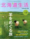 北海道生活 2015年 09月号 [雑誌]
