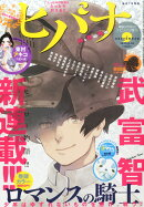 ビックコミックスピリッツ増刊 ヒバナ 6号 2015年 9/10号 [雑誌]