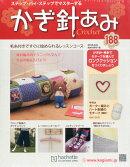 週刊 かぎ針あみ 2015年 9/9号 [雑誌]
