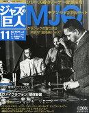 ジャズの巨人 第11号(9/15号) MJQ(モダン・ジャズ・カルテット)