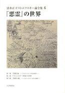 清水正・ドストエフスキー論全集(6)