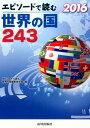 エピソードで読む世界の国243(2016) [ エピソードで読む世界の国編集委員会 ]