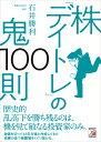 株「デイトレ」の鬼100則 [ 石井 勝利 ]