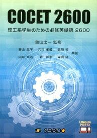 理工系学生のための必修英単語2600 COCET 2600 [ 青山晶子 ]