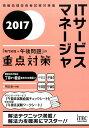 ITサービスマネージャ(2017) 「専門知識+午後問題」の重点対策 (情報処理技術者試験対策書) [ 平田賀一 ]