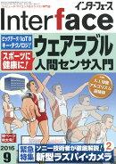Interface (インターフェース) 2016年 09月号 [雑誌]