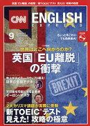 CNN ENGLISH EXPRESS (イングリッシュ・エクスプレス) 2016年 09月号 [雑誌]