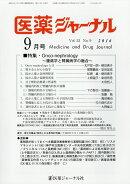 医薬ジャーナル 2016年 09月号 [雑誌]