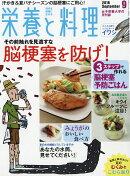 栄養と料理 2016年 09月号 [雑誌]