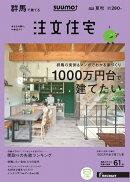SUUMO注文住宅 群馬で建てる 2016年夏秋号 [雑誌]