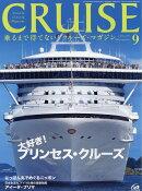 CRUISE (クルーズ) 2016年 09月号 [雑誌]