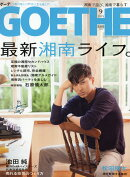 GOETHE (ゲーテ) 2016年 09月号 [雑誌]