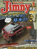 Jimny PLUS (ジムニー・プラス) 2016年 09月号 [雑誌]