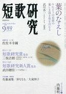 短歌研究 2016年 09月号 [雑誌]