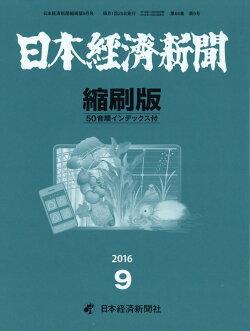 日本経済新聞縮刷版 2016年 09月号 [雑誌]