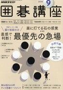 NHK 囲碁講座 2016年 09月号 [雑誌]