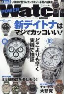 POWER Watch (パワーウォッチ) 2016年 09月号 [雑誌]