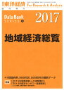 週刊 東洋経済増刊 地域経済総覧2017年版 2016年 9/28号 [雑誌]