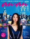 an・an (アン・アン) 2016年 9/7号 [雑誌]