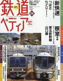 週刊 鉄道ペディア 2016年 9/6号 [雑誌]