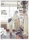Come home! vol.50 (私のカントリー別冊) [ Come home!編集部 ]