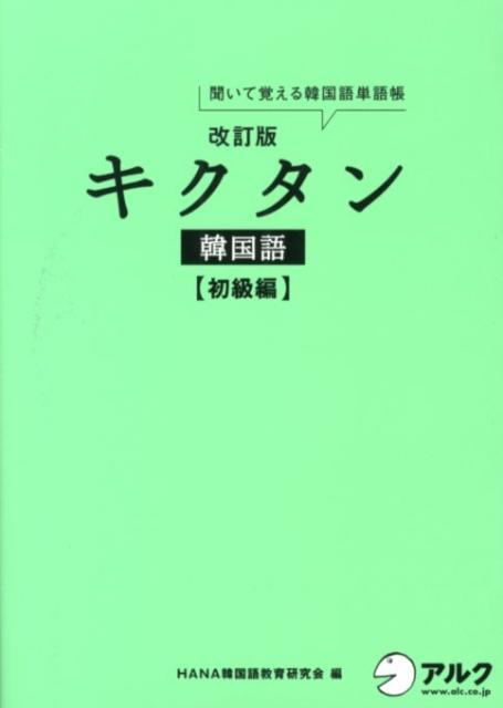 キクタン韓国語(初級編)改訂版 聞いて覚える韓国語単語帳 [ Hana ]