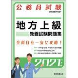 地方上級教養試験問題集(2021年度版) (公務員試験)