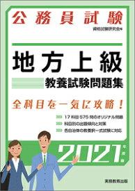 公務員試験 地方上級 教養試験問題集[2021年度版] (『試験別問題集』シリーズ) [ 資格試験研究会 ]