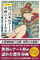 カラー版世界に誇る日本のアート春画ベスト100