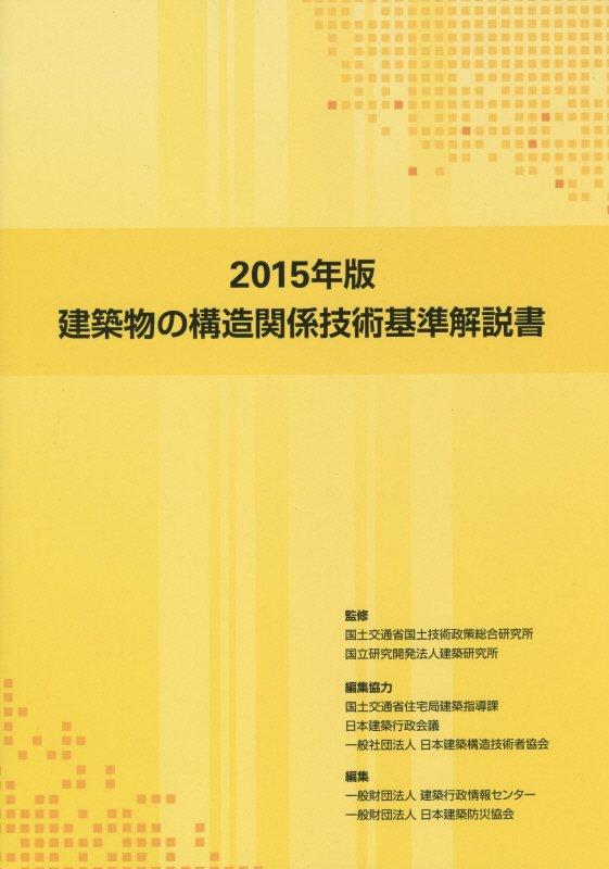 建築物の構造関係技術基準解説書(2015年版) [ 建築行政情報センター ]
