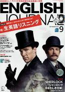 ENGLISH JOURNAL (イングリッシュジャーナル) 2016年 09月号 [雑誌]