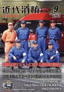 近代消防 2016年 09月号 [雑誌]