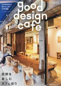 商店建築増刊 good design cafe (グッドデザインカフェ) 2016年 09月号 [雑誌]