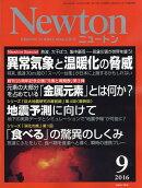 Newton (ニュートン) 2016年 09月号 [雑誌]