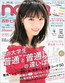 non・no(ノンノ) 2016年 09月号 [雑誌]