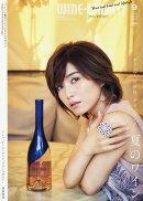 Wine-What!? (ワインホワット) 2016年 09月号 [雑誌]