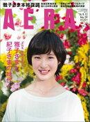 AERA (アエラ) 2016年 9/12号 [雑誌]