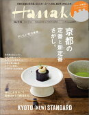Hanako (ハナコ) 2016年 9/22号 [雑誌]